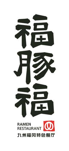 Fukutonfuku_logo_plan_fix.ol_2151011